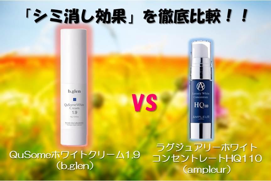 ビーグレンとアンプルールの化粧品比較